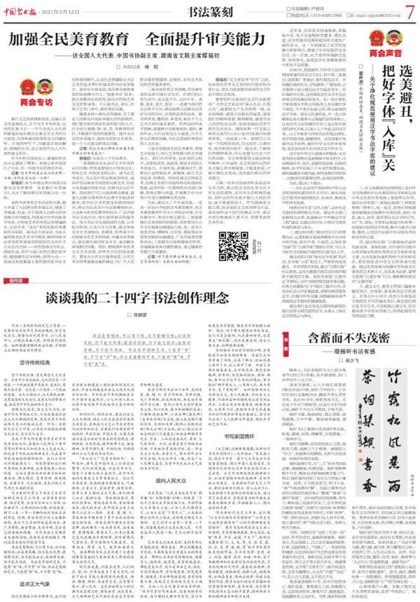 中国艺术报_副本.jpg